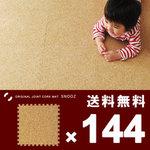 ジョイント式コルクマット.jpg